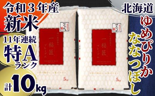 11-112 新米 令和3年産 北海道産ゆめぴりか・ななつぼし食べ比べ10kg(5kg・各1袋)