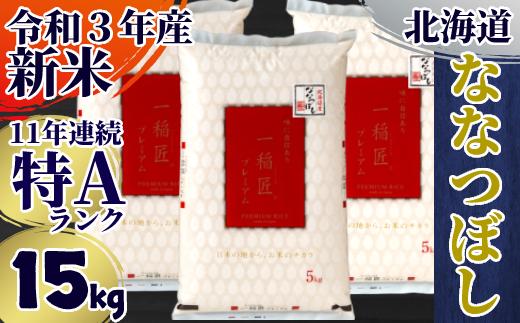 14-15 【数量限定】新米 令和3年産 北海道産ななつぼし15kg(5kg×3袋)