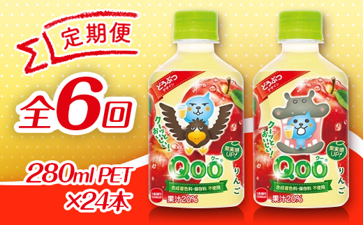 『定期便』ミニッツメイド Qoo(クー) りんご(どうぶつデザイン) 280mlPET×24本 全6回【38012】
