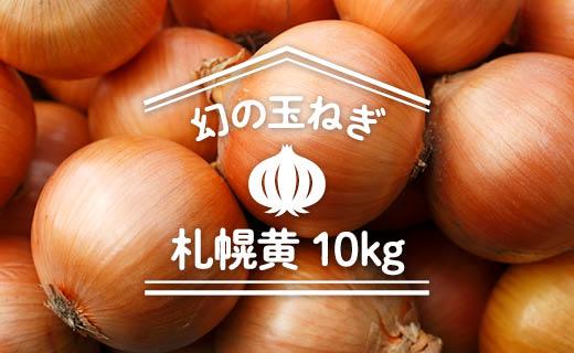【幻の玉ねぎ】札幌黄10kg