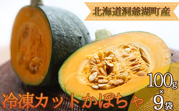役に立ちます 冷凍カット野菜 かぼちゃ100g×9袋