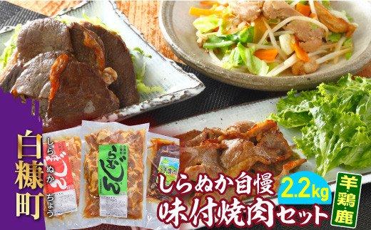 【新型コロナ被害支援】【特別価格】羊・鶏・鹿肉をまるごと堪能! しらぬか自慢 味付き焼肉セット【2.2kg】