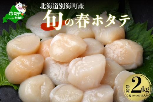 たっぷり約70〜100玉!【数量限定】春ホタテ貝柱2kg!北海道野付産