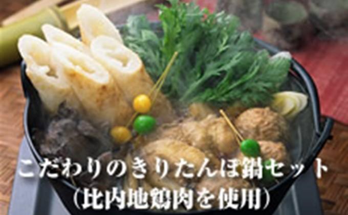 【秋田県 冬の味覚詰合せ!!】比内地鶏使用 こだわりのきりたんぽ鍋セット(3~4人前)<おがよし商店>