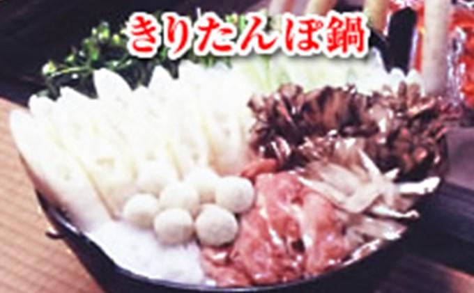 【冬のごちそう 出荷期間限定!!】地鶏使用 きりたんぽ鍋 セット(2人前)<おがよし商店>