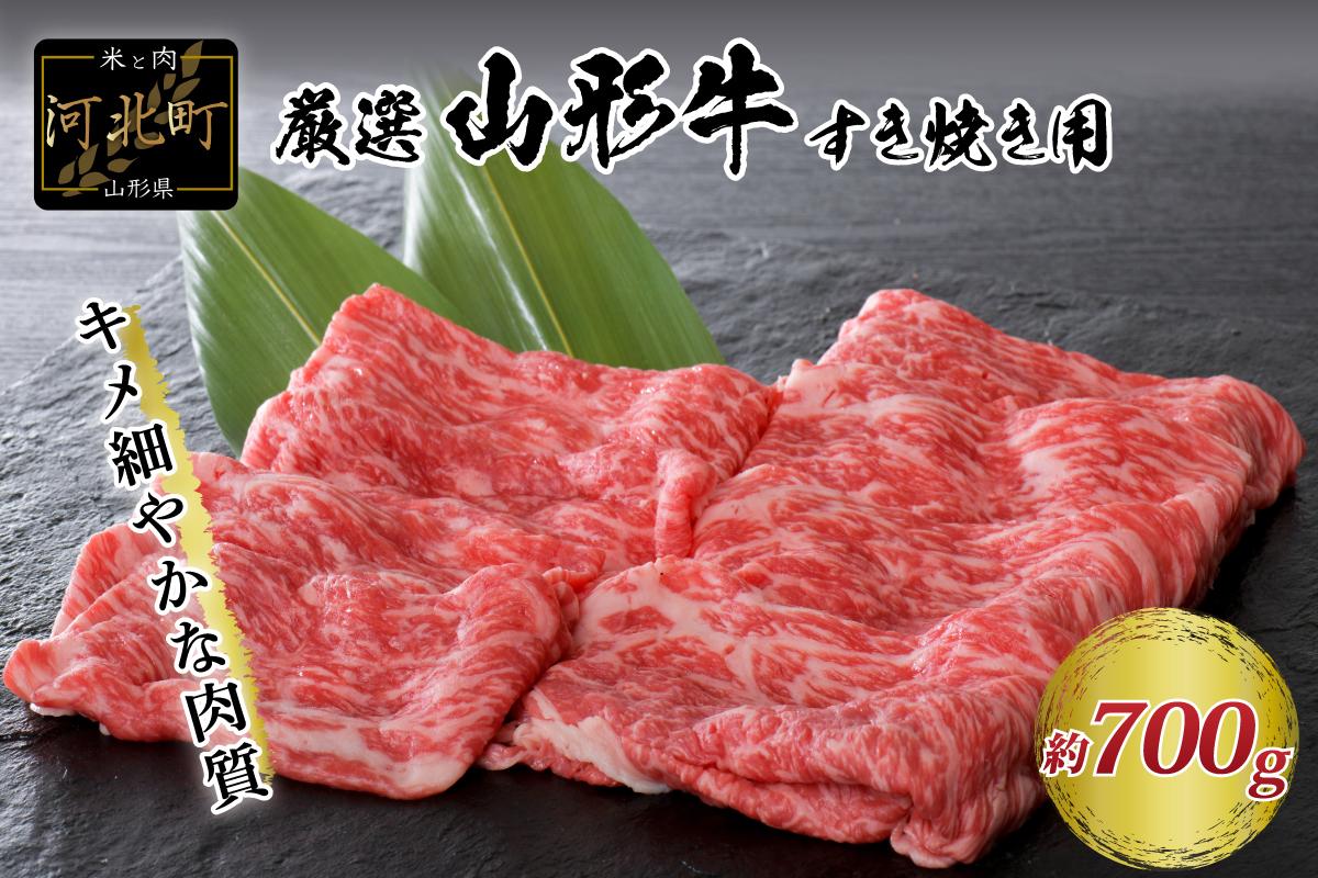 【緊急支援品】厳選 山形 牛  すき焼き 用 約700g <モモ・肩 部位おまかせ> (約350g×2パック)