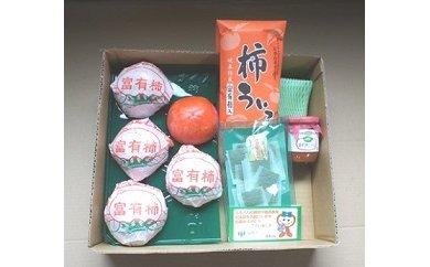 富有柿まごころセット