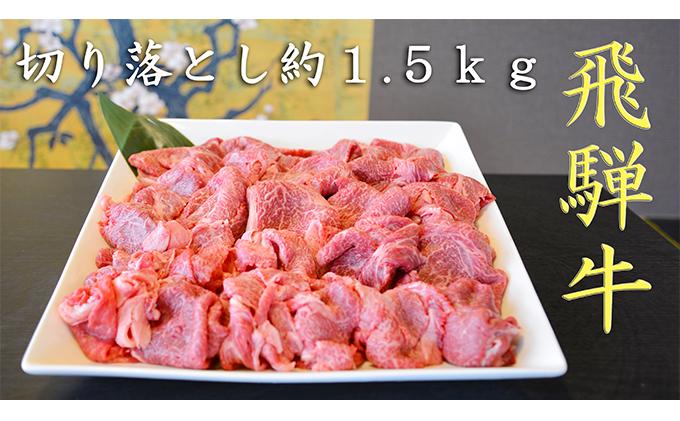飛騨牛切り落とし約1.5kg(約500g×3パック)