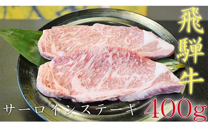 飛騨牛サーロインステーキ 約400g(約200g×2枚)