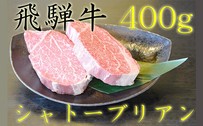 飛騨牛シャトーブリアン 約400g(2~3枚切り)