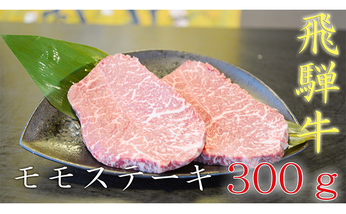 飛騨牛モモステーキ約300g(約150g×2枚)