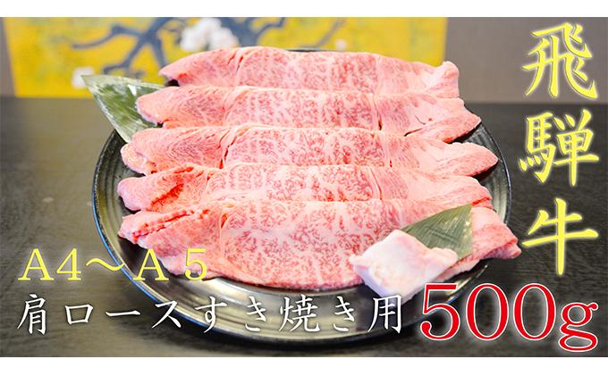 飛騨牛肩ロースすき焼き用(A4~A5等級)約500g