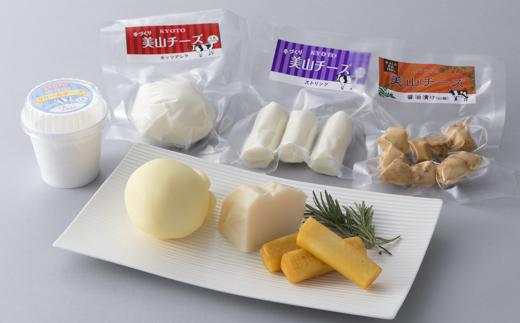 016N111 美山チーズ7種セット[高島屋選定品]
