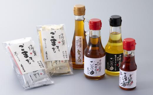 012N371 山田製油 ごま5種セット[高島屋選定品]