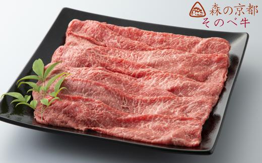 034N357 森の京都そのべ牛 しんなり赤身肉切り落とし 1kg[高島屋選定品]