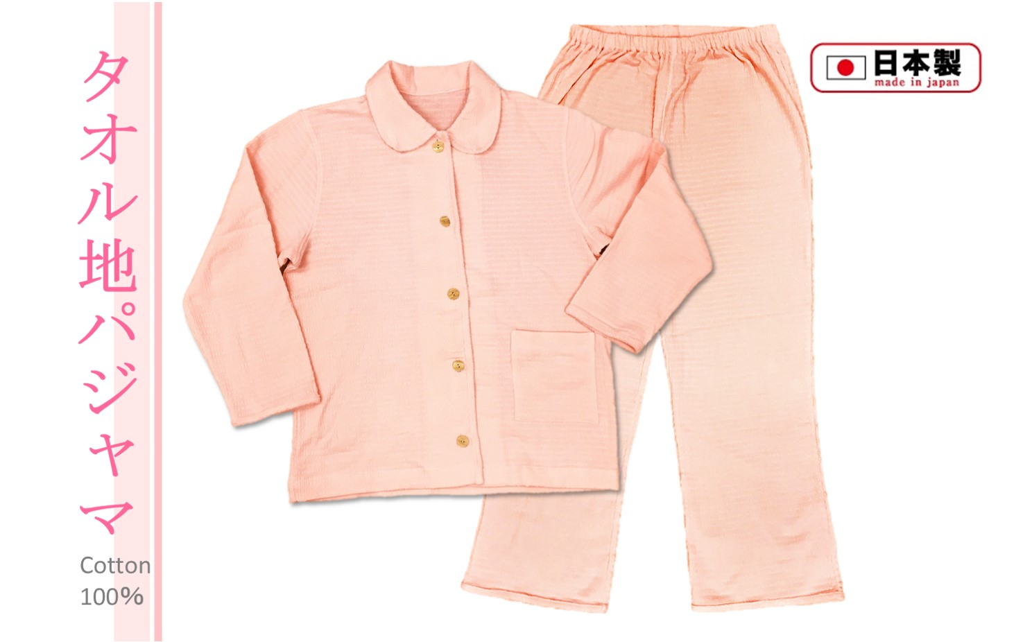 G0007.タオル地パジャマ 前開き(レディース・長袖)ピンクMサイズ