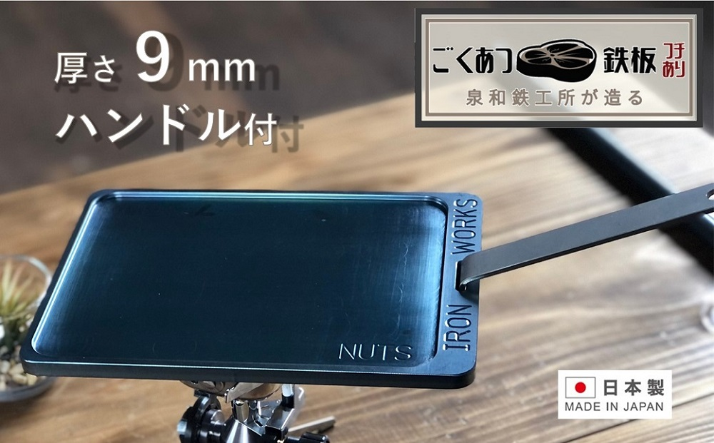 E0017.【日本製】鉄工所が造る!ごくあつ鉄板(フチあり)ハンドル付き