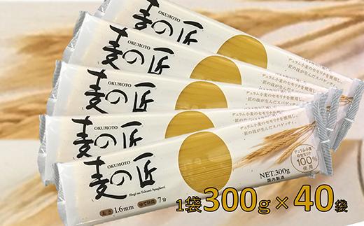D0021.「麦の匠」デュラムセモリナ100%スパゲッティ300g×40袋