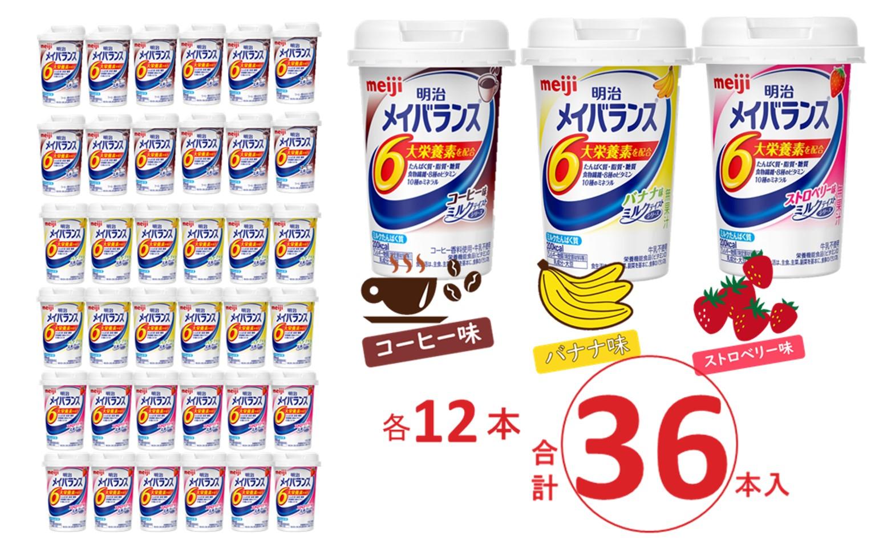 D0072.明治 メイバランス Miniカップ 3種類36本(コーヒー・バナナ・ストロベリー)