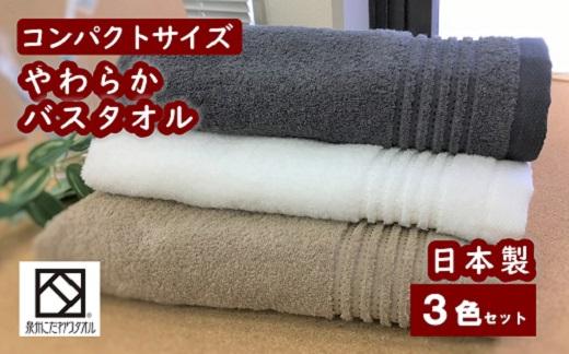 B0093.【日本製】ito美人コンパクトバスタオル3色3枚セット タオル人気