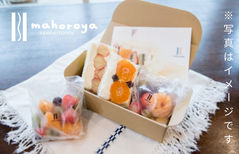 G028 【期間限定】季節のフルーツサンド(2個)&高級冷凍フルーツ(約200g×2袋)<※2021年12月以降、申込受付順に配送>