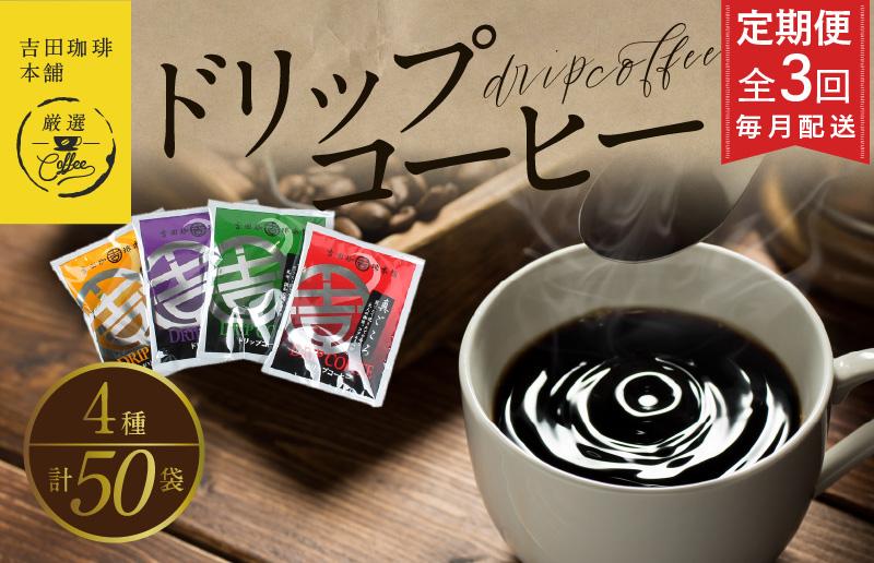 099Z034 厳選ドリップコーヒー4種50袋 定期便 全3回(3か月)【毎月配送コース】