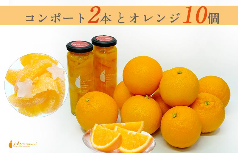 010B800 オレンジとオレンジのコンポートセット(オレンジ10個、オレンジのコンポート2個)