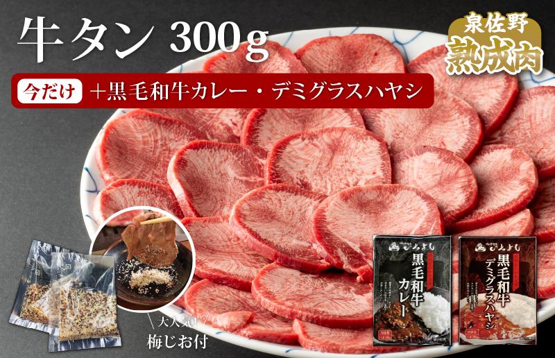 010B797 やわらか熟成牛タンスライス300g(梅塩付) 熟成和牛カレー・デミグラスハヤシ セット