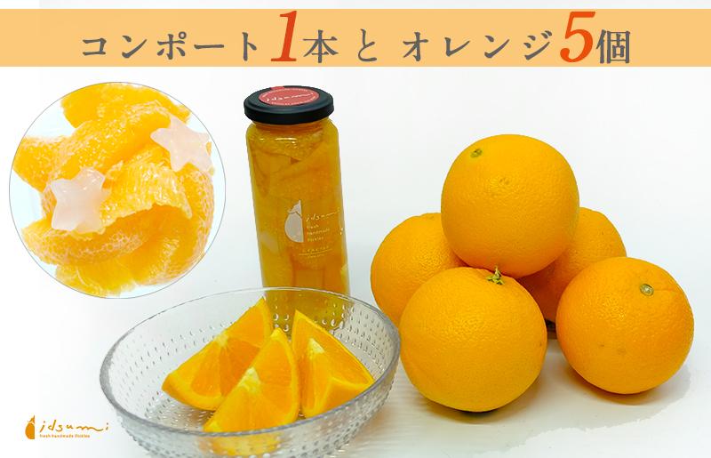 005A381 オレンジとオレンジのコンポートセット(オレンジ5個、オレンジのコンポート1個)