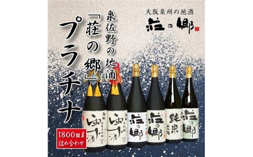 100F009 泉佐野の地酒「荘の郷」1800ml詰め合わせセット【プラチナ】