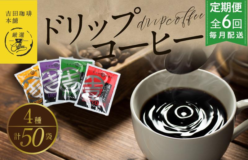 099Z035 厳選ドリップコーヒー4種50袋 定期便 全6回(6か月)【毎月配送コース】