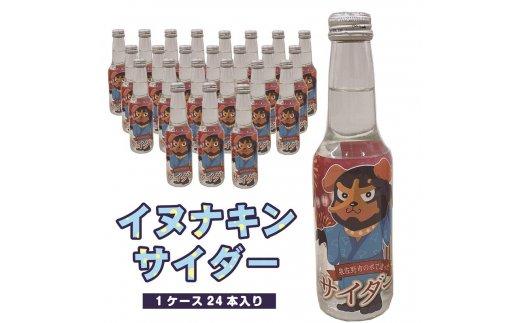 099H315 【期間限定】イヌナキンサイダー 24本(+12本増量)