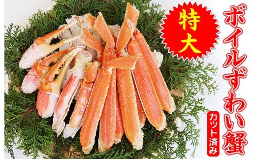 099H242 ボイルズワイ蟹 1.2kg カット済み(3-4人前)