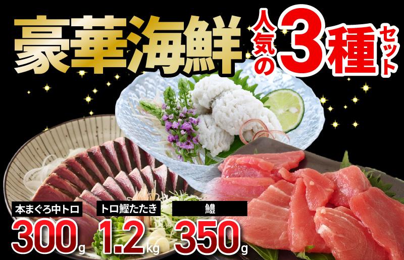 030D076 豪華海鮮 人気の3種セット(本まぐろ中トロ・トロ鰹たたき・鱧おとし)