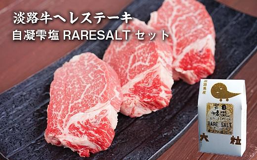 BYD7:淡路牛 ヘレステーキ450g&おのころ雫塩75g