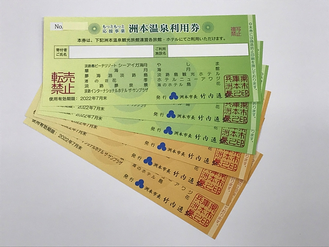 AL-4:【数量限定】洲本温泉利用券【27】、洋菓子詰合せ、コーヒー詰合せのセット