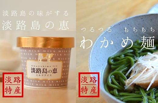 BD12:【五つ星ひょうご選定】淡路島の恵アイス(ミルク・ヨーグルト)と、【60年かけてやっと開発!つるモチ】わかめ麺