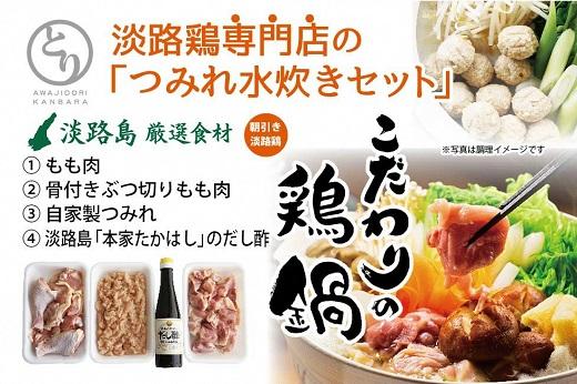R005:淡路鶏専門店の「つみれ水炊きセット」