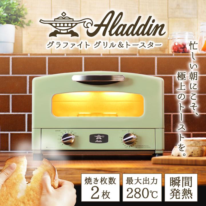 【約1~2ヶ月後お届け】アラジン グラファイトトースター【2枚焼】(グリーン)