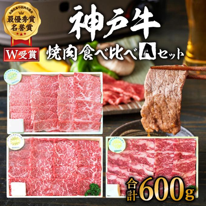 神戸牛 焼肉食べ比べAセット 計600g 神戸ビーフ 網焼・焼肉(かた、もも、ばら)【お肉・牛肉・バーベキュー・モモ・食べ比べ】