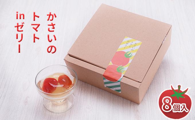 かさいのトマトinゼリー 8個入【期間限定】