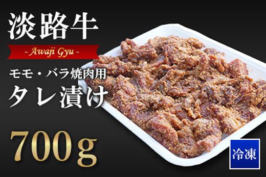 淡路牛モモ・バラ焼肉用 タレ漬け 700g