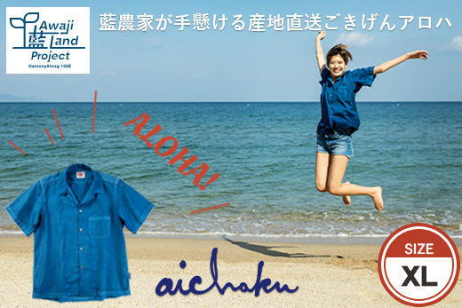 aichaku ALOHA【XLサイズ】