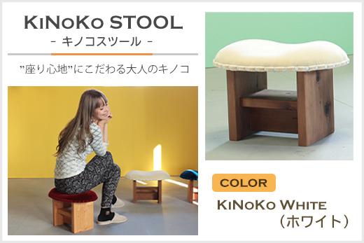 KiNoKO STOOL キノコスツール KiNoKo White(ホワイト)