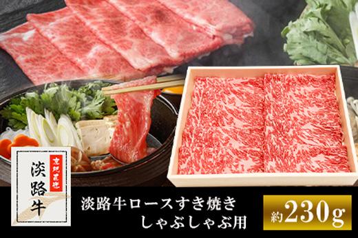 淡路牛ロースすき焼き、しゃぶしゃぶ用 約230g