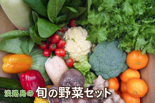 淡路島の旬の野菜セット
