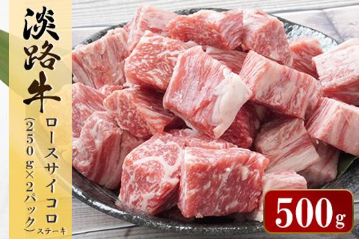 淡路牛 ロース サイコロステーキ 500g(250g×2パック)