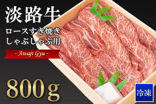 淡路牛ロースすき焼き・しゃぶしゃぶ用 800g