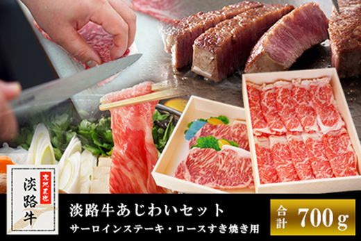 淡路牛あじわいセット(サーロインステーキ・ロースすき焼き用)合計 約700g