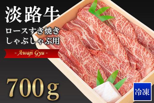 淡路牛ロースすき焼き・しゃぶしゃぶ用 700g